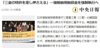 news「三菱の特許を差し押さえる」…強制徴用賠償金を強制執行へ