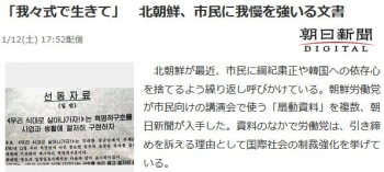 news「我々式で生きて」 北朝鮮、市民に我慢を強いる文書