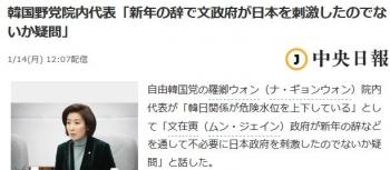 news韓国野党院内代表「新年の辞で文政府が日本を刺激したのでないか疑問」
