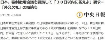 news日本、強制徴用協議を要請して「30日以内に答えよ」要求…「外交欠礼」の指摘も
