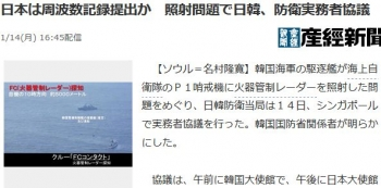 news日本は周波数記録提出か 照射問題で日韓、防衛実務者協議