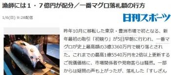 news漁師には1・7億円が配分/一番マグロ落札額の行方