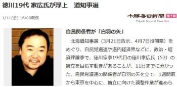 news徳川19代 家広氏が浮上 道知事選