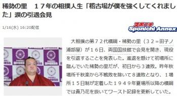 news稀勢の里 17年の相撲人生「稽古場が僕を強くしてくれました」涙の引退会見