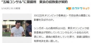 "news""五輪コンサル""に禁錮刑 東京の招致委が契約"