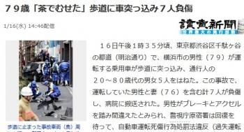 news79歳「茶でむせた」歩道に車突っ込み7人負傷