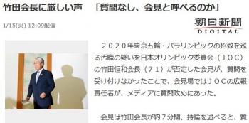 news竹田会長に厳しい声 「質問なし、会見と呼べるのか」