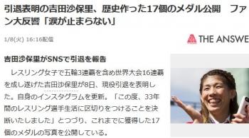 news引退表明の吉田沙保里、歴史作った17個のメダル公開 ファン大反響「涙が止まらない」