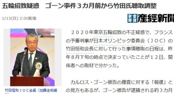 news五輪招致疑惑 ゴーン事件3カ月前から竹田氏聴取調整