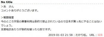 ten今のところ宇宙の軍事利用は条約で禁止されているので日本が真っ先にやることはないでしょう。