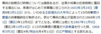 wiki江戸幕府