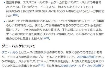 wikiアンドレス・イニエスタ2