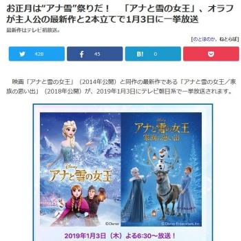 """newsお正月は""""アナ雪""""祭りだ! 「アナと雪の女王」、オラフが主人公の最新作と2本立てで1月3日に一挙放送"""