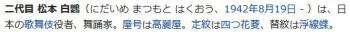 wiki松本白鸚 (2代目)