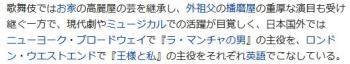 wiki松本白鸚 (2代目)2