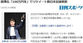 news前澤氏「100万円を」でリツイート数日本記録更新