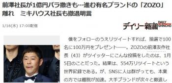 news前澤社長が1億円バラ撒きも…進む有名ブランドの「ZOZO」離れ ミキハウス社長も撤退明言
