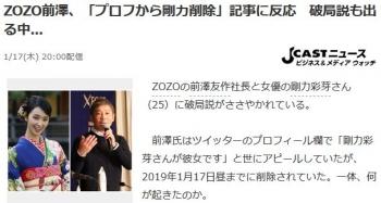 newsZOZO前澤、「プロフから剛力削除」記事に反応 破局説も出る中