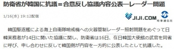 news防衛省が韓国に抗議=合意反し協議内容公表―レーダー問題