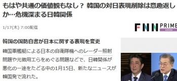 newsもはや共通の価値観もなし? 韓国の対日表現削除は意趣返しか…危機深まる日韓関係