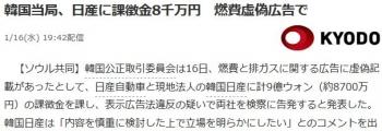 news韓国当局、日産に課徴金8千万円 燃費虚偽広告で