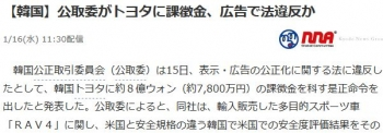 news【韓国】公取委がトヨタに課徴金、広告で法違反か
