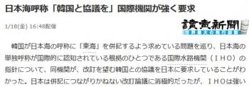 news日本海呼称「韓国と協議を」国際機関が強く要求