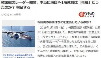 news韓国艦のレーダー照射、本当に海自P-1哨戒機は「脅威」だったのか? 検証する
