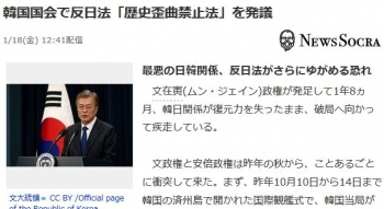 news韓国国会で反日法「歴史歪曲禁止法」を発議