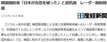 news韓国国防省「日本が合意を破った」と逆抗議 レーダー照射問題