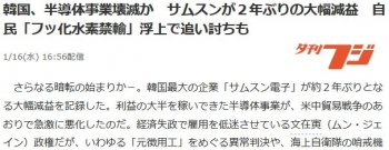 news韓国、半導体事業壊滅か サムスンが2年ぶりの大幅減益 自民「フッ化水素禁輸」浮上で追い討ちも