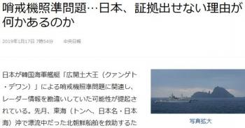 news哨戒機照準問題…日本、証拠出せない理由が何かあるのか