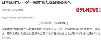 "news日本政府""レーダー照射""新たな証拠公開へ"