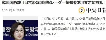 news韓国国防部「日本の韓国軍艦レーダー情報要求は非常に無礼」