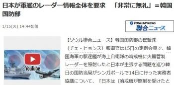 news日本が軍艦のレーダー情報全体を要求 「非常に無礼」=韓国国防部