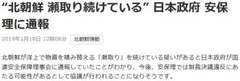 """news""""北朝鮮 瀬取り続けている"""" 日本政府 安保理に通報"""