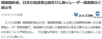 news韓国国防省、日本の電波音公開をけん制=レーダー周波数など提示を