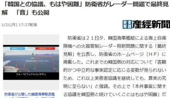 news「韓国との協議、もはや困難」防衛省がレーダー問題で最終見解 「音」も公開