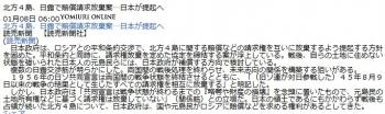 news北方4島、日露で賠償請求放棄案…日本が提起へ