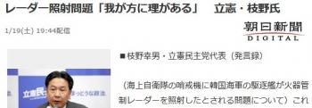 newsレーダー照射問題「我が方に理がある」 立憲・枝野氏