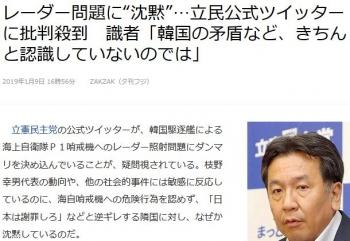 """newsレーダー問題に""""沈黙""""…立民公式ツイッターに批判殺到 識者「韓国の矛盾など、きちんと認識していないのでは」"""