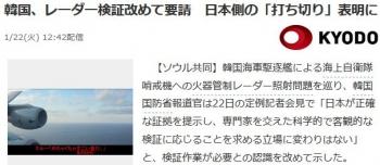 news韓国、レーダー検証改めて要請 日本側の「打ち切り」表明に
