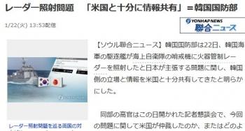 newsレーダー照射問題 「米国と十分に情報共有」=韓国国防部