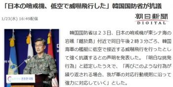 news「日本の哨戒機、低空で威嚇飛行した」韓国国防省が抗議