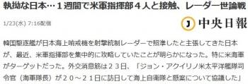 news執拗な日本…1週間で米軍指揮部4人と接触、レーダー世論戦