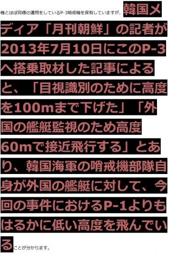 ten韓国艦のレーダー照射、本当に海自P-1哨戒機は「脅威」だったのか? 検証する
