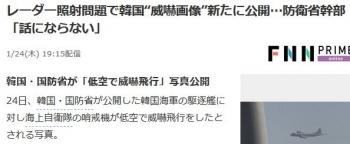 """newsレーダー照射問題で韓国""""威嚇画像""""新たに公開…防衛省幹部「話にならない」"""