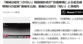 """news「機械は嘘をつかない」韓国国防省が""""自衛隊機による低空威嚇飛行の証拠""""画像を公開、動画の公開は「短い」と消極的"""