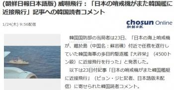 news(朝鮮日報日本語版) 威嚇飛行:「日本の哨戒機がまた韓国艦に近接飛行」記事への韓国読者コメント