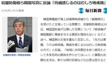 news岩屋防衛相ら韓国写真に反論「脅威感じるのはむしろ哨戒機」